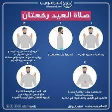 إسلام ويب - كيف نقيم صلاة #العيد في البيت؟ #إسلام_ويب