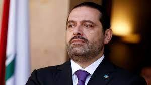 سعد الحريري يعتذر عن تشكيل حكومة لبنان - صحيفة صدى الالكترونية
