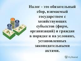 Презентация на тему Налоги Скачать бесплатно и без регистрации  3 Налог