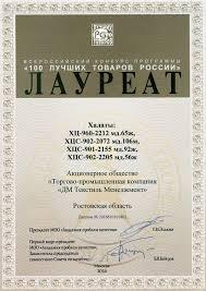 Сертификаты и награды Диплом лауреата Всероссийского конкурса программы 100 лучших товаров России г Москва 2016 г