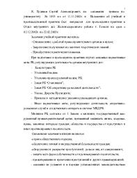 Отчёт по практике в отделе дознания Отчет по практике по курсу Практику с 200 года по 200 года в отделе дознания Образец дневника и отчета Отчет по практике Отчет по практике в магазине