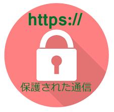 「ブログ用 イラスト SSL設定」の画像検索結果