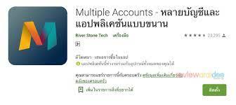 แนะนำ] ติดตั้งแอปมากกกว่า 1 บัญชีในเครื่องเดียวด้วย Multiple Accounts