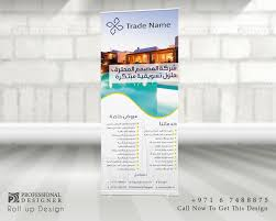 Real Estate Design Advertising Roll Up Design For Real Estate Companies