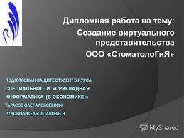 Презентация на тему Дипломная работа на тему Информационный  Дипломная работа на тему Создание виртуального представительства ООО СтоматолоГиЯ