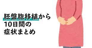 胚 盤 胞 移植 後 症状 なし 陽性