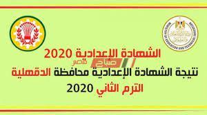 برقم الجلوس والاسم تعرف على نتيجة الشهادة الاعدادية 2020 محافظة الدقهلية