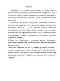 Контрольная работа по Менеджменту Вариант Контрольные работы  Контрольная работа по Менеджменту Вариант 12 17 05 12