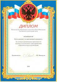 Организация деятельности органов студенческого самоуправления в  В Москве прошёл Всероссийский семинар совещание по вопросам реализации программы развития деятельности студенческих объединений ПРДСО в котором приняли