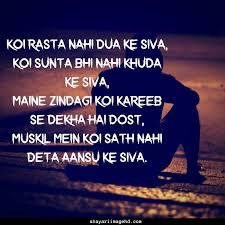 sad shayari in hindi for friend