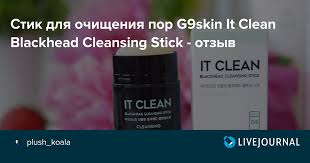 <b>Стик для очищения пор</b> G9skin It Clean Blackhead Cleansing Stick ...
