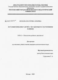 Аспирантура рф титульный лист диссертации Психология развития  титульный лист диссертации