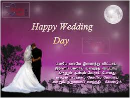 Happy Wedding Day Wishes In Tamil Images