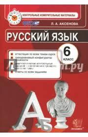 Книга Русский язык класс Контрольные измерительные материалы  Русский язык 6 класс Контрольные измерительные материалы