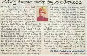 patriots welfare society national youth day  national youth day 12 2015 swamy vivekananda jayanthi
