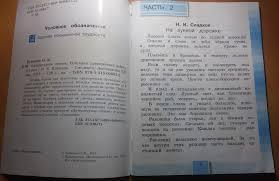 Литературное чтение класс Итоговая проверочная работа ФГОС  ВКонтакте