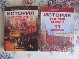 Гдз по истории россия и мир клaсс волобуев > найдено в каталоге Гдз по истории россия и мир 11 клaсс волобуев