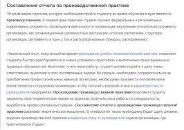 Готовый отчёт по преддипломной практике dersolpav s diary  Отчет о Ключевые слова страницы Отчет о преддипломной практике Скачать отчет по практике бесплатно готовый отчет по практике