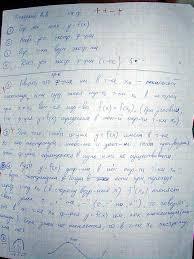 Математический анализ Физфак МГУ Контрольная по экстремумам функции у А А Шишкина