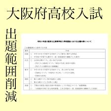 大阪 公立 高校 入試 日程 2020