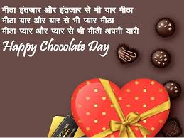 Happy Chocolate Day 2019 Best Wishes Hindi Shayari English Quotes