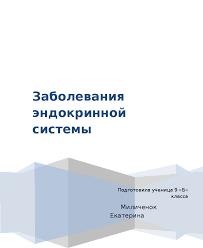 Реферат Заболевания эндокринной системы ru Сайт  Заболевания эндокринной системы