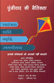 books centre for civil society the morality of capitalism what your professors won t tell you hindi edition