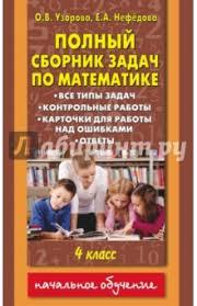 Книга Математика класс Полный сборник Все типы задач  Узорова Нефедова Математика 4 класс Полный сборник Все типы задач