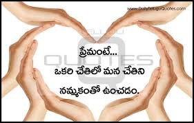 BeautifulTeluguLoveRomanticQuoteswithImagesTeluguPrema Delectable Love Expretionce Mod Off Fotos Love Fotos Indian Telugu