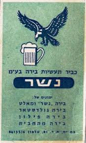 Image result for  בירה מאלט של פעם