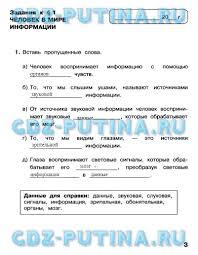 ГДЗ по информатике класс Матвеева рабочая тетрадь ответы Страница 3 4