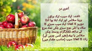 Lose Weight Fast In 1 Week In Urdu Apple Diet In Urdu Youtube