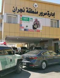 """المرور السعودي on Twitter: """"مرور منطقة نجران يضبط قائد المركبة الذي قام  بنشر مقاطع في وسائل التواصل الاجتماعي، وهو يقود المركبة بسرعة عالية، معرضًا  حياته وحياة الآخرين للخطر، وسيتم إحالته للهيئة المرورية"""