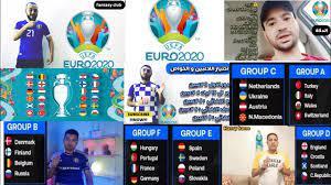 فانتزي اليورو قوانين اللعبة وترشيحات اللاعبين والمجموعات