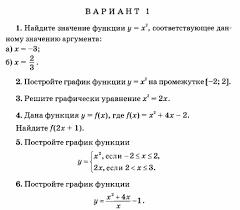 КИМ по алгебре класс Дата по плану 27 05 Дата факт Итоговая контрольная работа