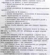 Ответы mail ru Какой сейчас ГОСТ по оформлению рефератов  эти рекомендации содраны с действующего ГОСТа точка к точке кроме слов дипломный и курсовой проект