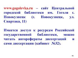 Финансовая устойчивость предприятия основные определения порядок  Спартака 11 Имеется доступ к ресурсам Российской государственной библиотеки можно читать авторефераты диссертаций и сами диссертации кабинет №32