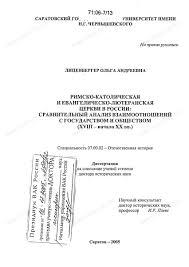 Диссертация на тему Римско католическая и Евангелическо  Диссертация и автореферат на тему Римско католическая и Евангелическо лютеранская церкви в России