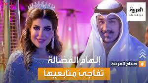 صباح العربية | إلهام الفضالة تثير جدلا بإعلان زواجها من شهاب جوهر! - YouTube