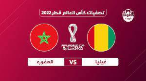 موعد مباراة المغرب وغينيا والقنوات الناقلة في تصفيات كأس العالم - أنفو سبورت