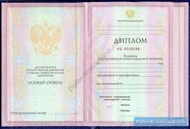Купить диплом колледжа техникума ПТУ в Красноярске без предоплаты Диплом Колледжа с приложением 1997 2003г