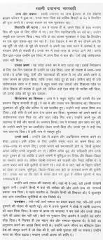 essay on swami vivekananda in hindi related essays speech on swami vivekananda in hindi speech on swami