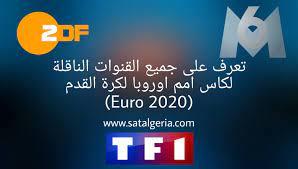 تعرف على جميع القنوات الناقلة لكاس امم اوروبا لكرة القدم (Euro 2020)