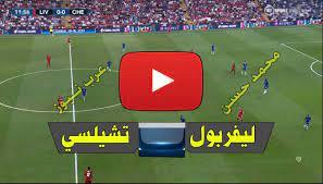 مشاهدة مباراة ليفربول وتشيلسي يلا شوت بث مباشر kora live كورة اون لاين بث  مباشر ليفربول
