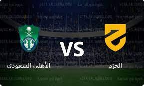 بث مباشر يلا شوت  الشوط الأول  مشاهدة مباراة الاهلي والحزم بث مباشر اليوم  17/08/2021 الدوري السعودي - كورة في العارضة