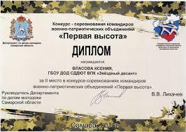 Военно патриотический клуб Звёздный десант Самарский Дворец  diplom