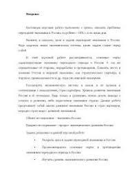 Мировая экономика контрольная по международным отношениям скачать  Место и роль России в мировой экономике курсовая по международным отношениям скачать бесплатно ВВП банковская система