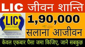 Lic Jeevan Shanti Chart Lic Jeevan Shanti Lic New Jeevan Shanti Pension Policy In Hindi Lic Jeevan Shanti Plan 850