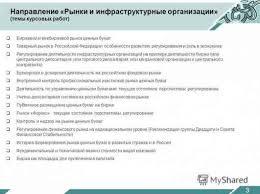 Перспективы российского рынка ценных бумаг курсовая Бесплатно скачать рефераты курсовые контрольные Тенденции и перспективы развития рынка ценных бумаг