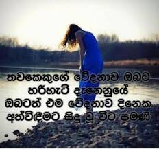 Image result for SINHALA FRIENDSHIP QUOTES